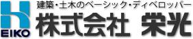 株式会社栄光